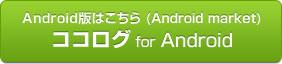 ココログ for Android