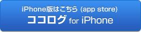 ココログ for iPhone